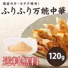 国産カキ・ホタテ使用!「ふりふり万能中華」(140g)
