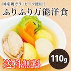 国産鶏ガラ・ビーフ使用!「ふりふり万能洋食」(125g)
