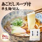 「あごだしスープ付」半生麺うどん(2食)<ポイント交換>