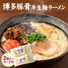 「博多豚骨スープ付」半生麺ラーメン(2食)<ポイント交換>
