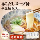 「あごだしスープ付」半生麺うどん(4食)