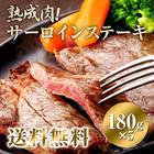 熟成肉!サーロインステーキ(180g×5枚)