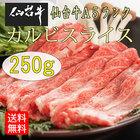 「仙台牛」A5ランク カルビスライス(250g)
