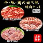 牛・豚・鶏の肉三昧 焼肉セット(900g)