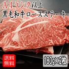黒毛和牛ロースステーキ(180g×2枚)