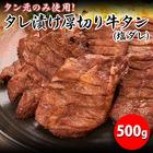 タン元のみ使用!タレ漬け厚切り牛タン(塩ダレ)500g<ポイント交換>
