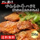 タレ漬け「やわらか」牛ハラミ(甘辛みそ味)250g