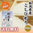 「新潟県産」こしひかり 6合(900g)<ポイント交換チラシ>