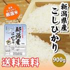 「新潟県産」こしひかり 6合(900g)