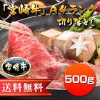 「宮崎牛A4ランク」切り落とし(500g)