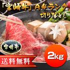 「宮崎牛A4ランク」切り落とし(2kg)