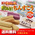 訳あり!「沖縄銘菓」ちんすこう(40個)