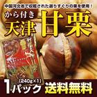 「モンドセレクション金賞受賞」有機天津甘栗(240g)