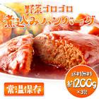 「常温保存」野菜ゴロゴロ煮込みハンバーグ(約200g×3袋)