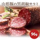 山形豚の黒胡椒サラミ(96g)
