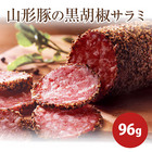 山形豚の黒胡椒サラミ(96g)<ポイント交換>