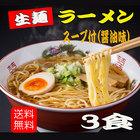 「生麺」ラーメン(醤油味)3食