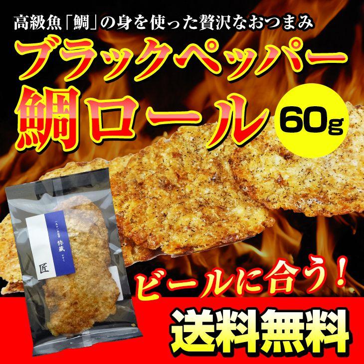ビールに合う!ブラックペッパー鯛ロール(60g)