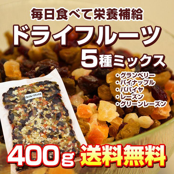 ドライフルーツ(5種ミックス)400g