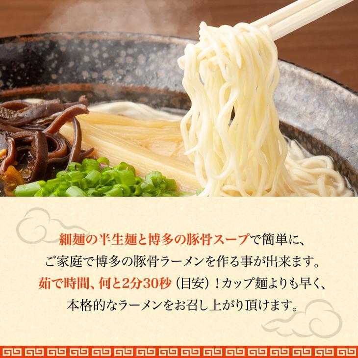 博多豚骨スープ付」半生麺ラーメン(2食):[デイマート]