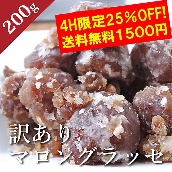 送料無料 訳ありマロングラッセ(約200g)マロン/ドライフルーツ/栗/くり/高級洋菓子/メール便/タイムセール