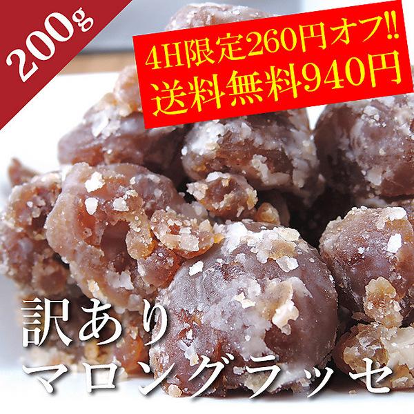 送料無料 訳ありマロングラッセ(約200g)マロン/ドライフルーツ/栗/くり/高級洋菓子/メール便/タイムセール2