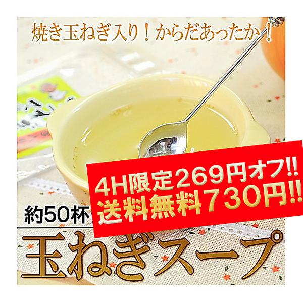 4H限定26%オフ!!送料無料 玉ねぎスープ60g 焼たまねぎ入り 1袋約50杯分!メール便