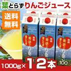 送料無料 青研 葉とらずりんごジュース 1000g×12本入 青森県産葉とらずりんご5種をブレンド リンゴジュース ギフトにも最適!【楽ギフ_のし】
