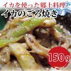青森県八戸産スルメイカ使用《イカのゴロ焼きセット》150g 【国産】