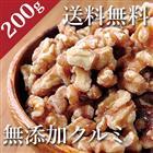 送料無料 無添加クルミ(200g)ドライフルーツ/ナッツ/くるみ/クルミ/胡桃/メール便/アメリカ産