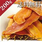 送料無料 ドライマンゴースライス(200g)ドライフルーツ/フルーツ/マンゴー/フィリピン産/メール便/
