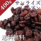 送料無料 サンライズレーズン(約400g) ドライフルーツ/レーズン/干しぶどう/ブドウ/メール便/