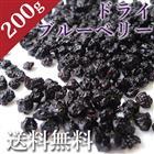 送料無料 ドライブルーベリー(約200g)ドライフルーツ/ブルーベリー/ベリー/野生種/メール便/
