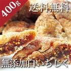 送料無料 白いちじく(約400g)ドライフルーツ/イチジク/無花果/トルコ産/メール便/