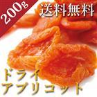 送料無料 ドライアプリコット(約200g)ドライフルーツ/アンズ/あんず/杏子/メール便/