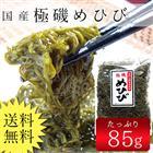 送料無料 極磯めひび85g/わかめ / めかぶ/ 自然食品/ミネラル/フコイダン