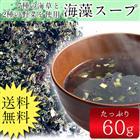 送料無料 7種の海藻スープ60g/メール便/ 無添加食品 / 低カロリー 自然食品 ミネラル 海藻スープ