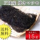 送料無料 三陸産 焼きマツモ15g/メール便/ 無添加食品 / 低カロリー 自然食品 海藻