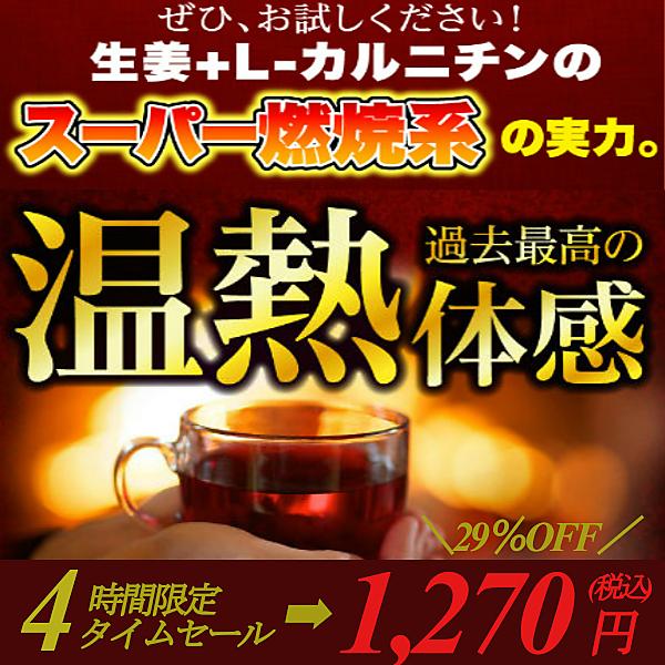 【29%OFF】過去最安値!ぽかぽか~温巡生姜紅茶1.5g×50包大容量!