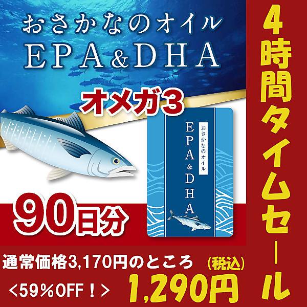 4時間限定タイムセール【90日分】おさかなのオイルEPA&DHA/90粒(30粒×3袋)