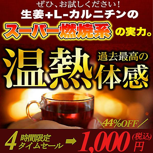【44%OFF】ぽかぽか~温巡生姜紅茶1.5g×50包大容量!