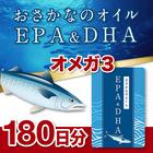 【180日分】おさかなのオイルEPA&DHA/180粒(30粒×6袋) ※賞味期限:2022.01