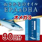 【90日分】おさかなのオイルEPA&DHA/90粒(30粒×3袋) ※賞味期限:2022.01