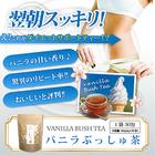 訳アリ!+1袋おまけ付きダイエットティーなのに甘い!?バニラ風味のダイエット茶2g×30包