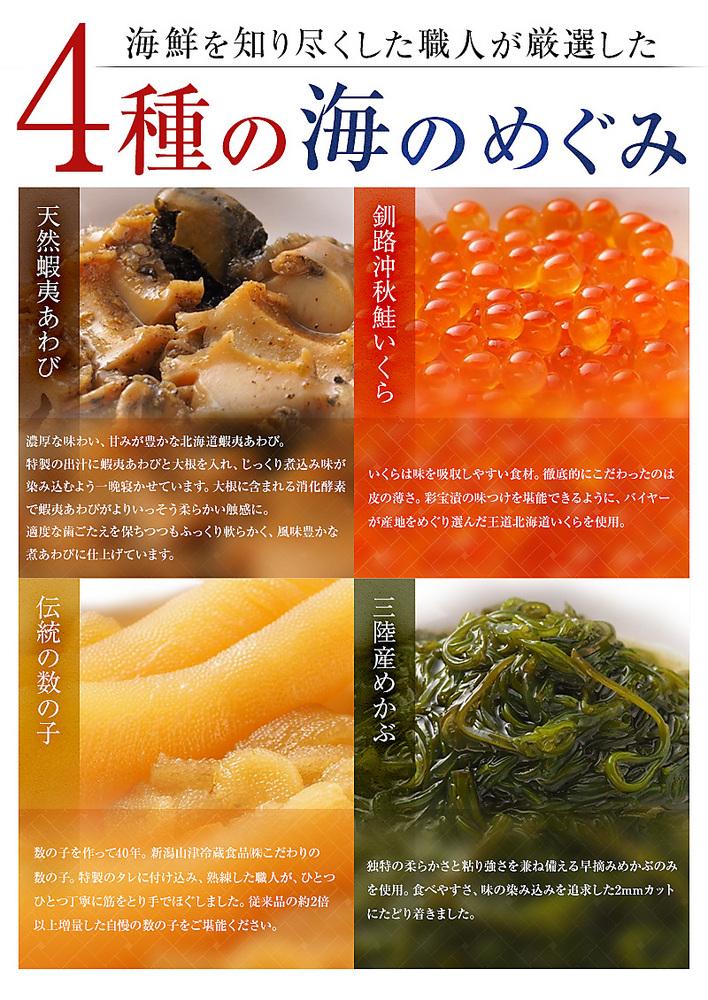 海鮮を知り尽くした職人が厳選した4種の海のめぐみ 天然蝦夷あわび、釧路沖秋鮭いくら、伝統の数の子、三陸産めかぶ