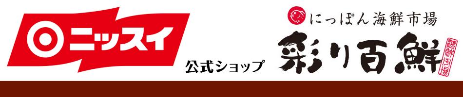 ニッスイ公式ショップ彩り百鮮ヤマダモール店