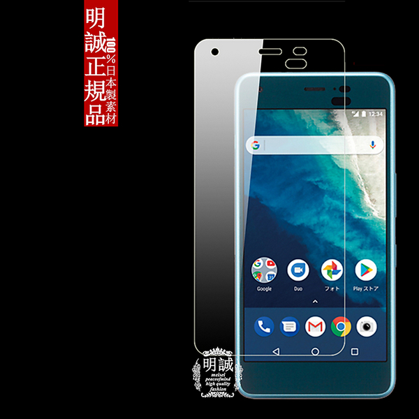 Android One S4 強化ガラス保護フィルム DIGNO J 液晶保護ガラスフィルム Android One S4 強化ガラスフィルム Android One S4 ガラスフィルム Android One S4 保護ガラス DIGNO J 強化保護ガラス Android One S4 強化ガラス保護フィルム DIGNO J 強化ガラスフィルム DIGNO J