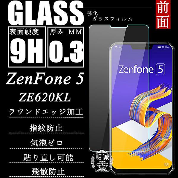 ZenFone 5 ZE620KL 液晶保護ガラスフィルム ZenFone 5 ZE620KL 強化ガラス保護フィルム ZenFone 5 ZE620KL 保護フィルム ZenFone 5 ZE620KL 強化ガラスフィルム ZenFone 5 ZE620KL 強化ガラス保護フィルム ZenFone 5 ZE620KL 保護ガラス F-04K 強化ガラス ZenFone 5 送料無料