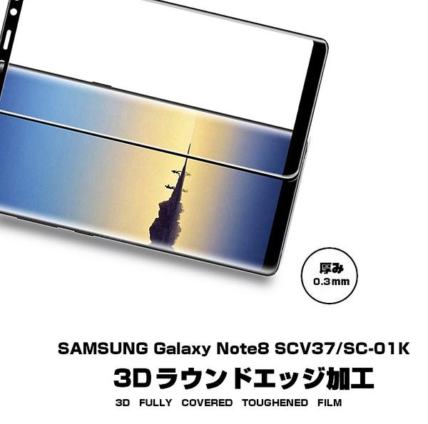 ギャラクシー ノートエイト Galaxy Note8 SCV37 SC-01K 3D全面保護 強化ガラス保護フィルム Galaxy Note8 SC-01K 液晶保護ガラスフィルム Galaxy Note8 SCV37 ガラスフィルム ガラス保護フィルム 曲面 Galaxy Note8 SCV37 強化ガラスフィルム Galaxy Note8 SC-01K 送料無料