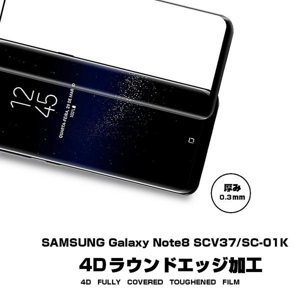 ギャラクシー ノートエイト 全面吸着 Galaxy Note8 SCV37 SC-01K 4D全面保護 強化ガラス保護フィルム Galaxy Note8 SC-01K 液晶保護ガラスフィルム Galaxy Note8 SCV37 ガラスフィルム ガラス保護フィルム 曲面 Galaxy Note8 SCV37 強化ガラスフィルム Galaxy Note8 SC-01K